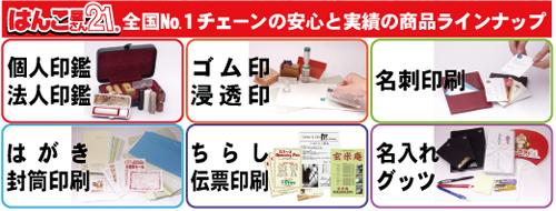 はんこ屋さん21岡山店取り扱い商品!!