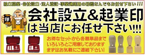 会社設立印・起業印ははんこ屋さん21岡山店へお任せ下さい!!
