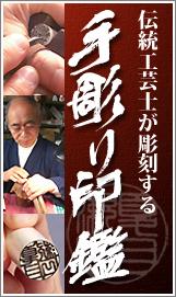伝統の匠の技が冴える!手彫り印鑑